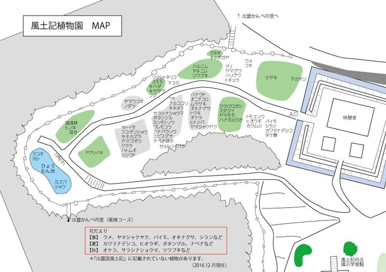 風土記植物園MAP