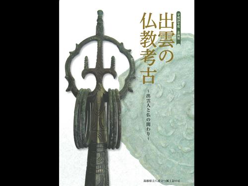 出雲の仏教考古―出雲人と仏の関わり