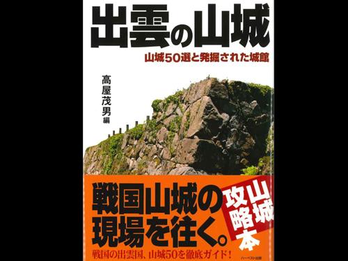 高屋茂男 編『出雲の山城―山城50選と発掘された城館』