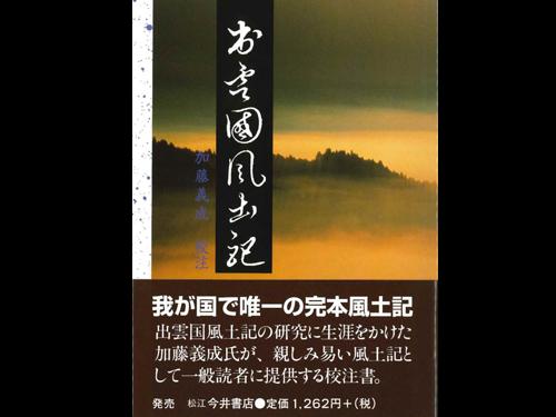 加藤義成 校注『出雲国風土記』