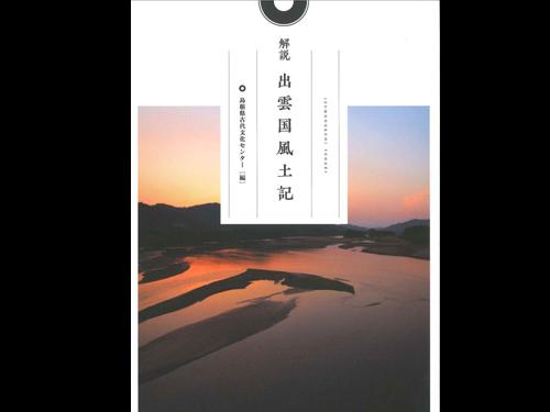 島根県古代文化センター 編『解説 出雲国風土記』