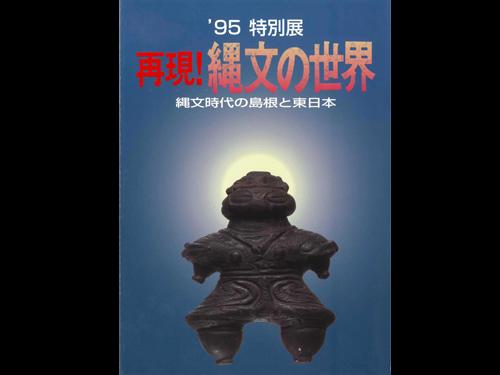 再現!縄文の世界―縄文時代の島根と東日本―